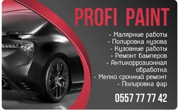 профессиональная полировка авто в Кыргызстан: Кузов | Рихтовка, сварка, покраска