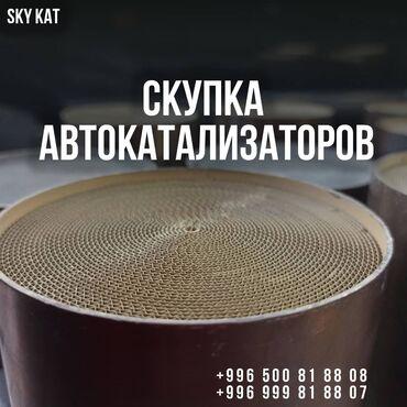Скупка катализаторов, катализатор, катализаторов,прием катализаторов,с