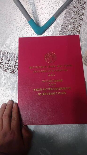 Недвижимость - Балыкчы: 5 соток, Для строительства, Готов к работе с риэлторами, Красная книга