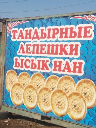 сдаю фаст фуд в Кыргызстан: Дандыр арендага берилет. Сдается тандыр