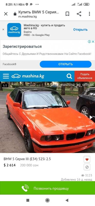 obem 5 l в Кыргызстан: BMW 5 series 2.5 л. 1991