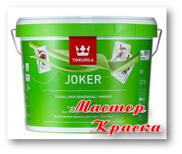 Tikkurila Joker / Тиккурила Джокер матовая, в Бишкек