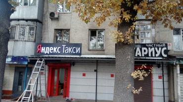 Наружная реклама: Вывески, штендера, в Бишкек