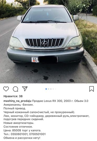 Lexus RX 2003 в Бишкек