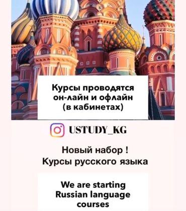 Требуется опытный преподаватель русского языка, в образовательный цент
