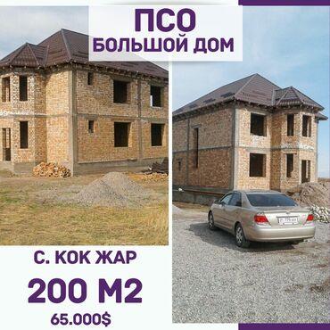 редми нот 5 про цена в бишкеке в Кыргызстан: 200 кв. м 7 комнат