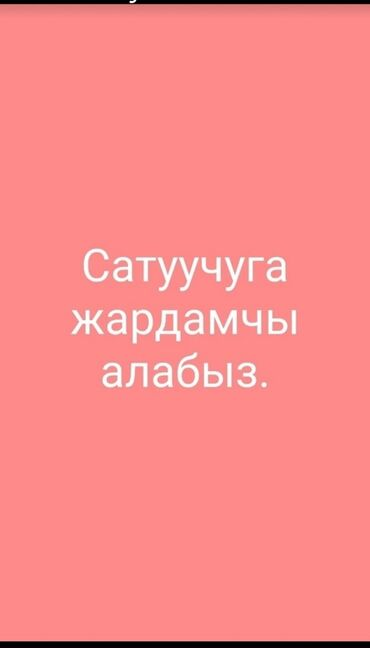Работа - Бишкек: Тез арада!!! Сатуучу балдар Жана кыздар керек уй шартына керектуу