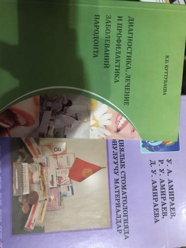 белим обои в Кыргызстан: Диагностика, лечение и профилактика заболеваний пародонта К.Б. Куттуба