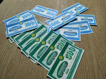 Купюры - Бишкек: Продам купоны 100упай и 500упайВ идеальном состоянии купюры, на