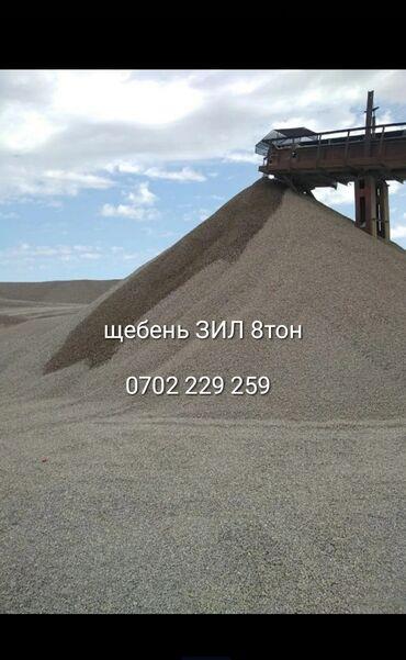 технониколь бишкек in Кыргызстан   ГРУЗОВЫЕ ПЕРЕВОЗКИ: Песок гравий щебень отсев для бетона отсев под брусчатку вывоз мусора