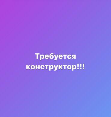 Швейное дело - Бишкек: Конструктор-лекальщик. Больше 6 лет опыта. Гоин