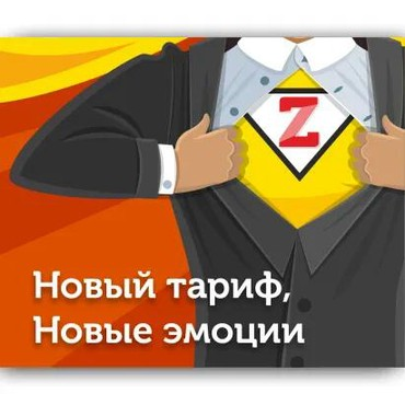 Симкарта Билайн 91*680010 в Душанбе