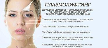 Плазмолифтинг — это инновационная в Бишкек