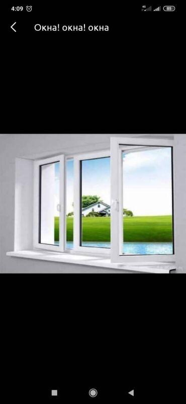 Окна, двери, витражи - Кыргызстан: Окна, Витражи | Установка, Изготовление | Стаж Больше 6 лет опыта