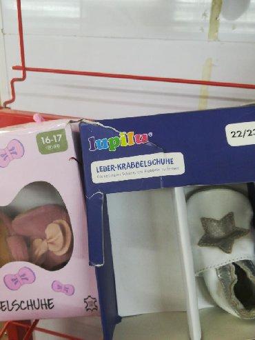 меховые пинетки в Кыргызстан: Детские пинетки,чешки, производство Германия