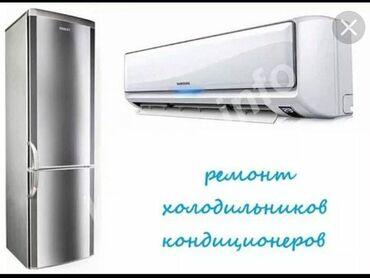 Ремонт холодильников и кондиционеров любой сложности   Чистка внутренн