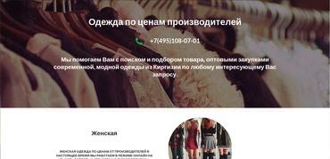 Если у вас есть магазин то вы можете в Бишкек