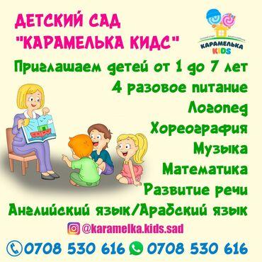 """Детский сад  Детский садик  Детский сад """"Карамелька Кидс""""  Детский сад"""
