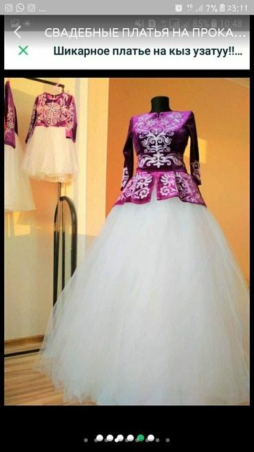 платья из штапеля бишкек в Кыргызстан: Беру платья на кыз узатуу