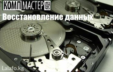 Мы сможем восстановить файлы c в Бишкек