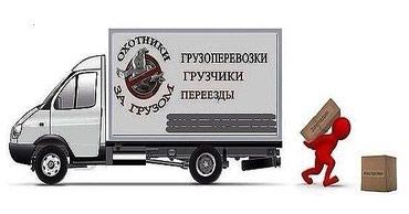 Услуги грузовика  Переезды, доставка стройматериалов в Бишкек