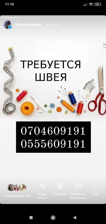 Работа - Александровка: Швеи