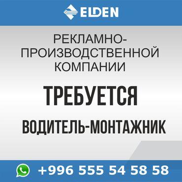 инструменты в Кыргызстан: Установка объемных букв, вывесок и.т.д -Хорошее знание города -Умение