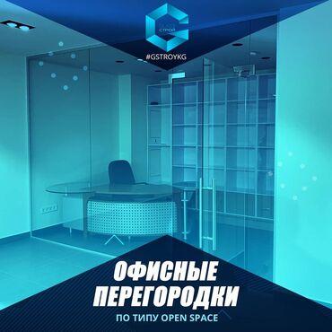 нексия 3 цена в бишкеке in Кыргызстан | ПОСУТОЧНАЯ АРЕНДА КВАРТИР: Перегородки | Изготовление | 3-5 лет опыта