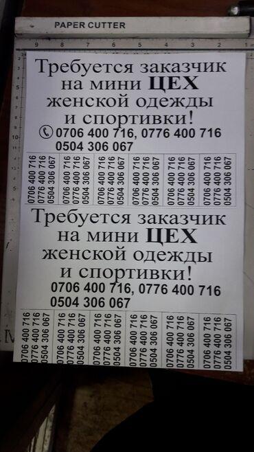 для одежды в Кыргызстан: Требуется заказчик на мини цех женской одежды  адрес чортекова 210/2