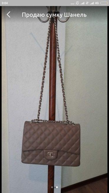 Сумка Chanel. продаю в связи с ненадобностью. покупала намного дороже в Бишкек