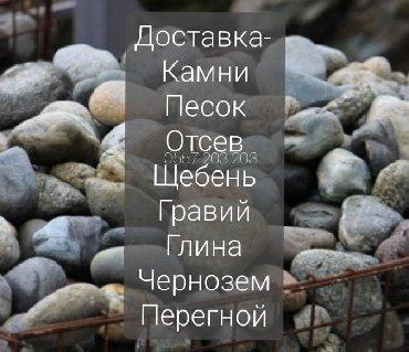 бижутерия камень сваровский в Кыргызстан: Глина, Отсев, Грунт