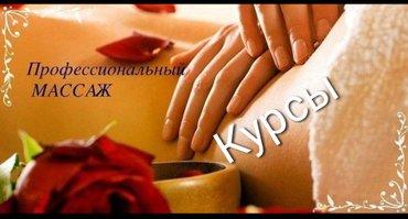 Профессиональные курсы массажа. все в Лебединовка