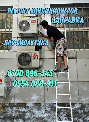 аренда дома с бассейном бишкек в Кыргызстан: Ремонт   Кондиционеры   С гарантией, С выездом на дом