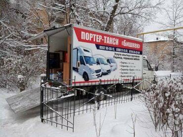 купить спринтер в россии в Кыргызстан: Бус | По городу | Грузчики