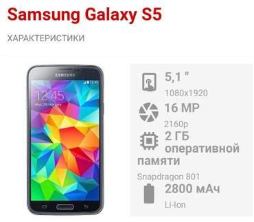 Samsung qalaxy s5 - Azərbaycan: İşlənmiş Samsung Galaxy S5 16 GB göy
