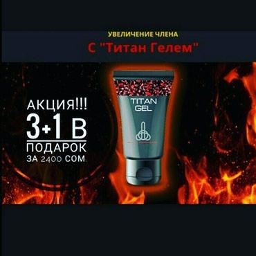 Акция  3+1  в  подарок  цена 2400сом доставка бесплатная в Бишкек