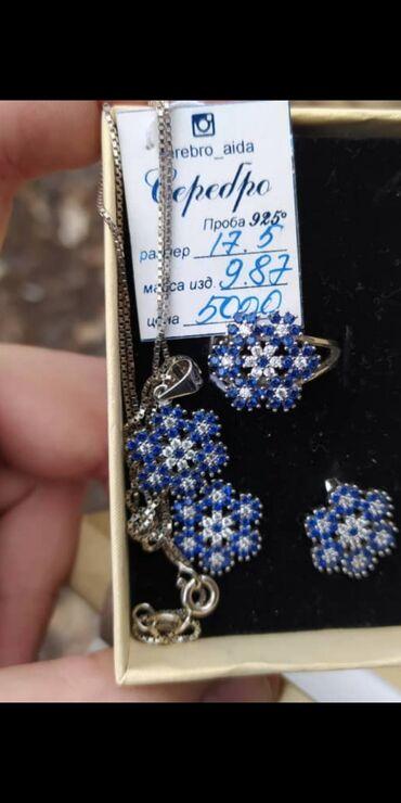 Серебро украшения,набор на подарок Набор серёжек,серьги, цепочка Це