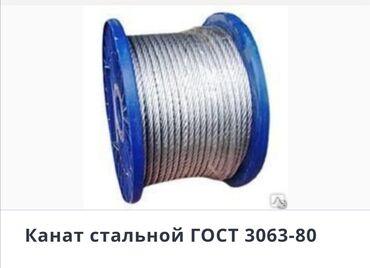 Продается стальной канат оцинкованный d12mm. ГОСТ 3063-80. 80 с/метр