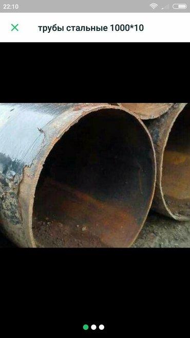 трубы стальные 1000*10 по 8000 пм в Сокулук