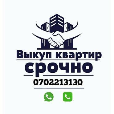 Куплю квартиру в Кыргызстан: Срочный выкуп квартир  только город Бишкек расчёт сразу !! Выкупаем и