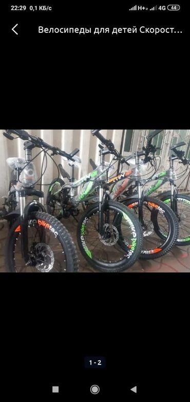 Велосипеды от фирмы Окелон Для детей от 7до 12 летСкорость 21Размер