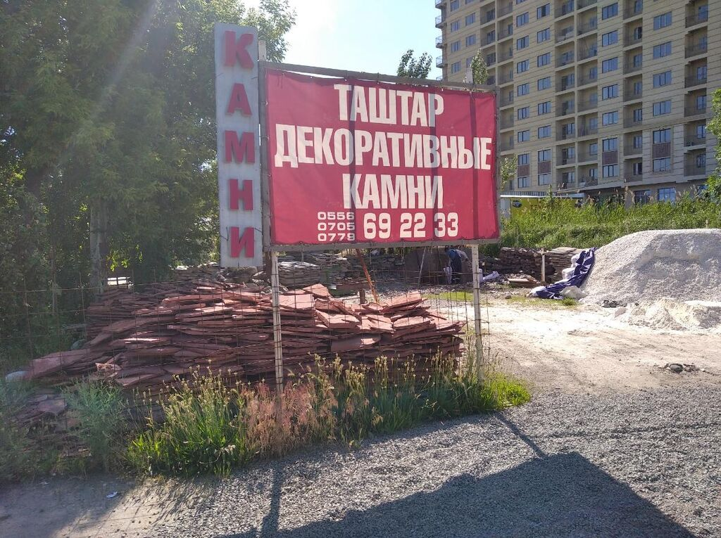 Камни натуральные сланец мрамор гранит рваные для облицовки фасадов стен ландшафтного дизайна щебёнка мраморная гранитная плитняк красный медерова Алматинская
