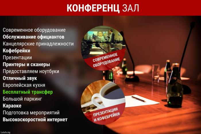 Конференц зал Специальное предложение на предоставление услуг нашего в Бишкек
