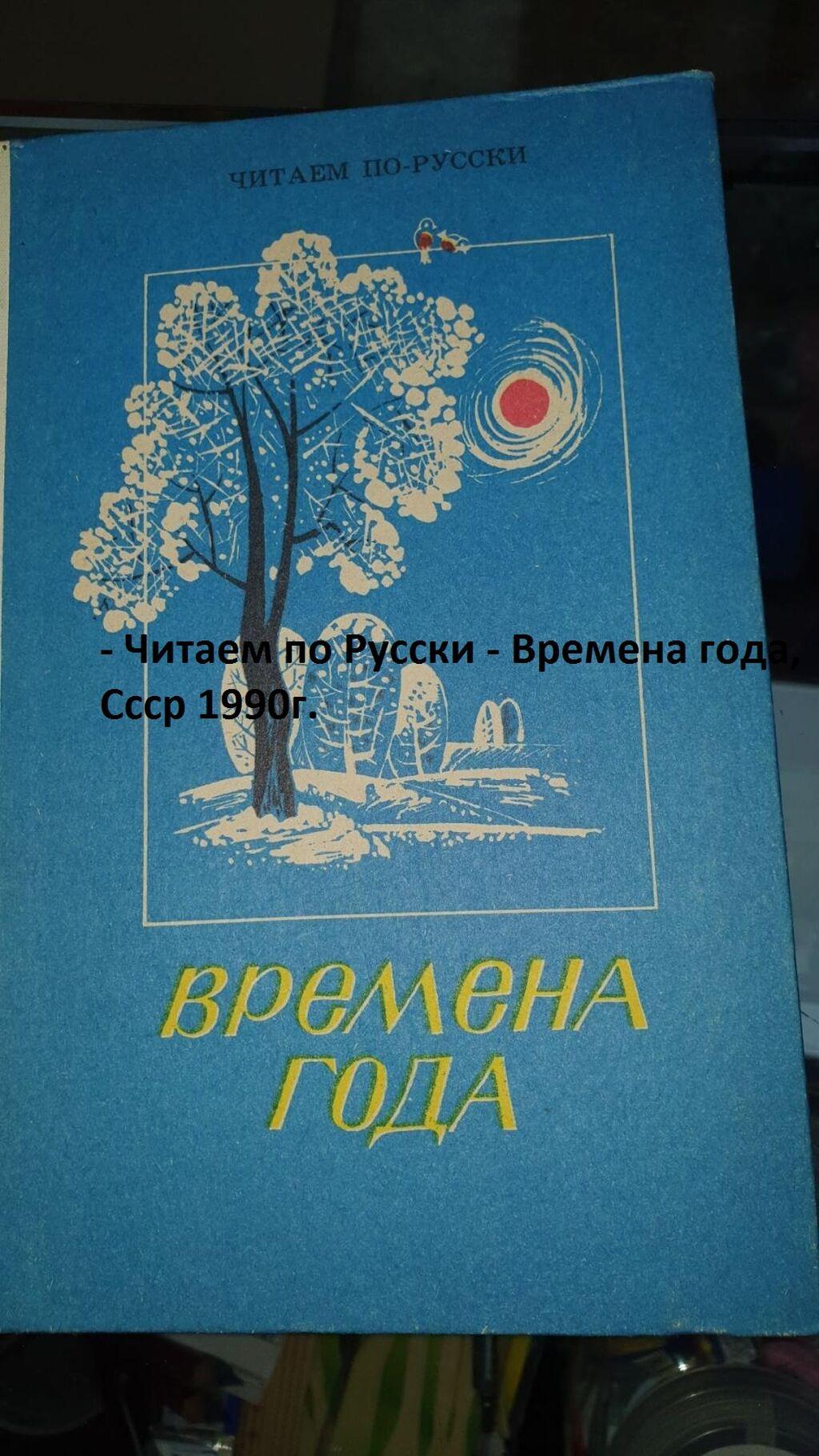 - Читаем по Русски - Времена года, Ссср 1990г.   (Whatsapp): - Читаем по Русски - Времена года, Ссср 1990г.   (Whatsapp)