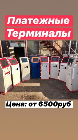 Платежные терминалы, поставка из России!