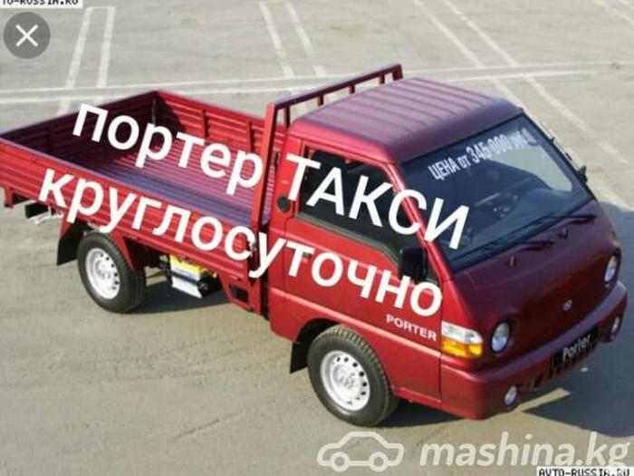 Портер такси, Портер такси. Photo 0