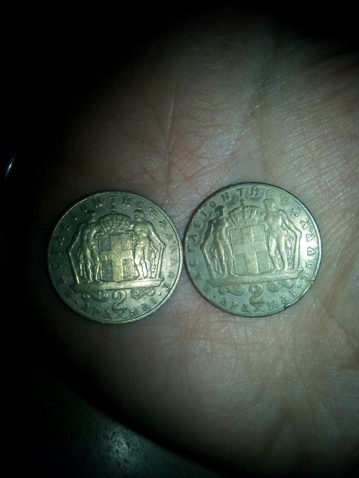 2 δραχμες του 1966 και του 1067 η τιμή είναι για ένα κομμάτι. Photo 3
