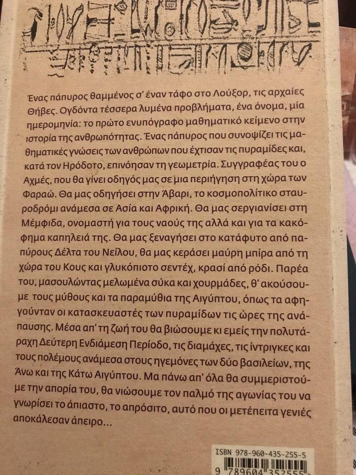 Μυθιστορημα αχμες , ο γιος του φεγγαριου ολοκαινουργιο . Photo 1