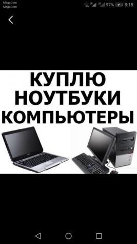 по цене: Договорная: Срочный выкуп компьютеров