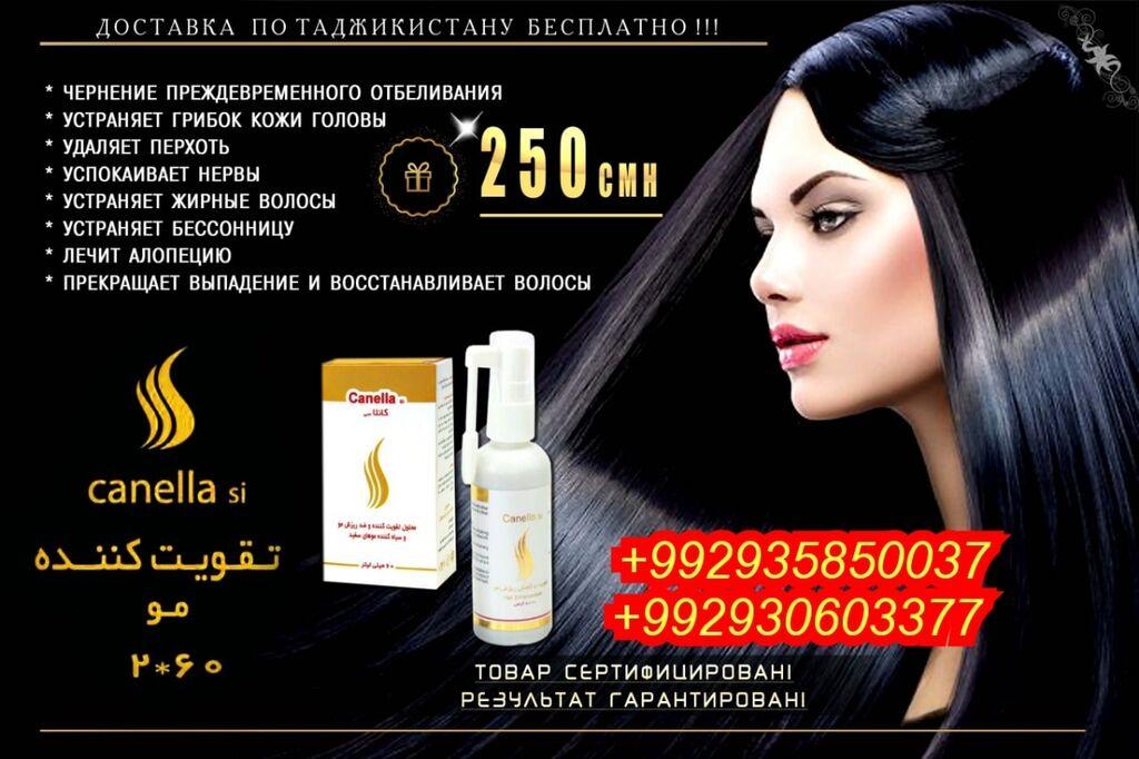 Canella Иранский спрей для восстановления волосЭффективные | Объявление создано 27 Июль 2021 15:04:17: Canella Иранский спрей для восстановления волосЭффективные
